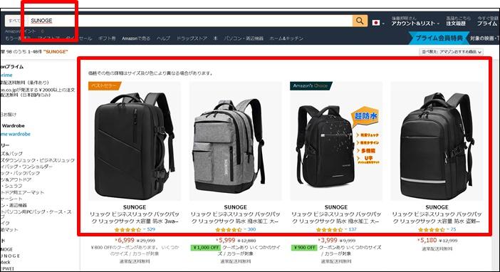 AmazonでSUNOGE検索