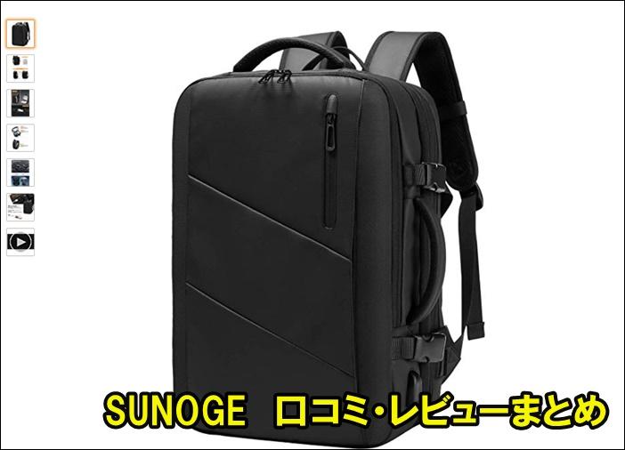 SUNOGEの口コミ・評判・レビュー