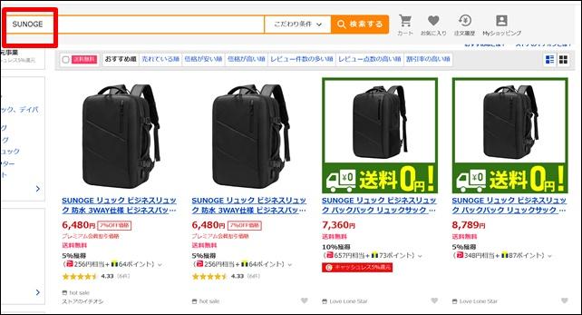 ヤフーショッピングでSUNOGE検索