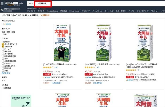 大阿蘇牛乳【Amazon】