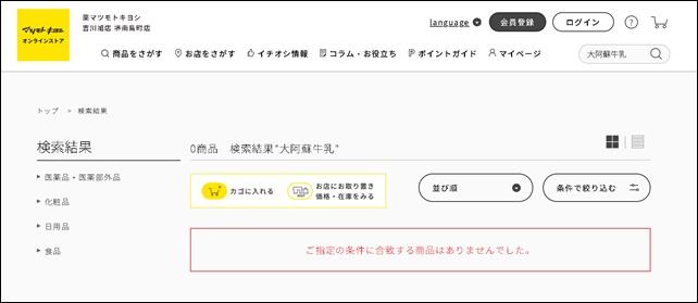 大阿蘇牛乳【マツモトキヨシ】