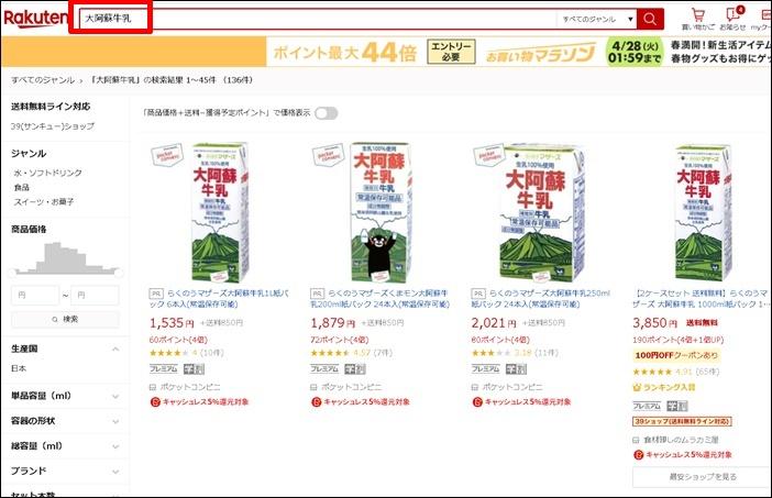 大阿蘇牛乳【楽天市場】